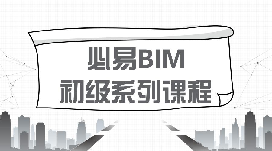 必易BIM-初级课程
