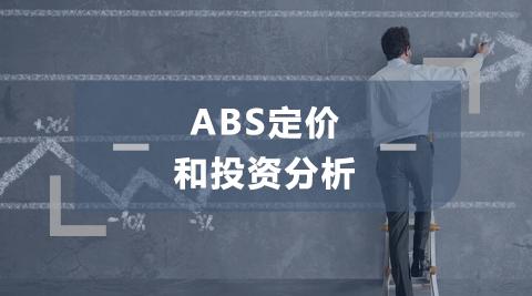 ABS风险定价及投资分析