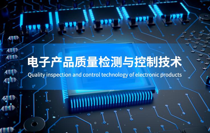 电子产品质量检测与控制技术