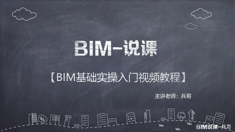 BIM-说课 BIM基础实操入门课程