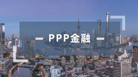 PPP金融