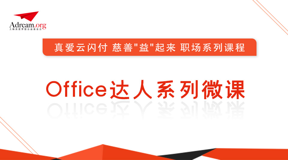 Office达人系列微课