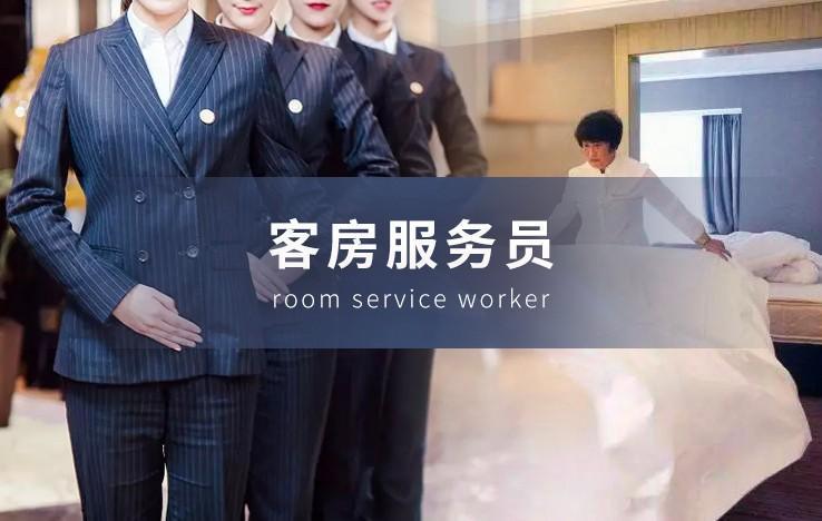 客房服务员