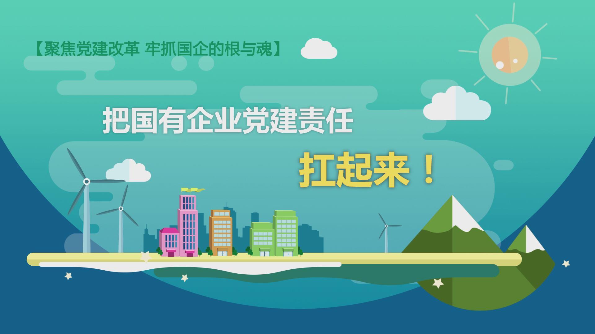 聚焦国企党建改革(5000人以上适用)