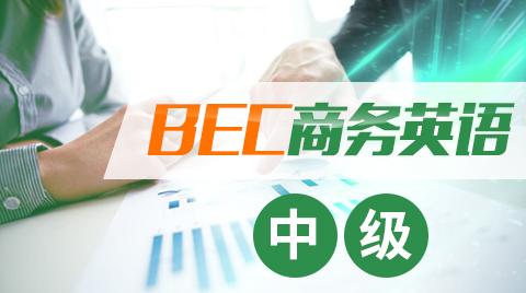 BEC商务英语中级