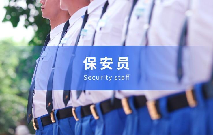 保安员四级