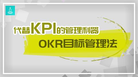 代替KPI的管理利器:OKR目标管理法