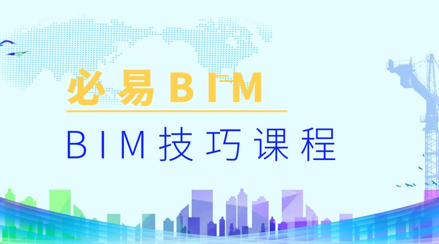 必易BIM-技巧系列课程