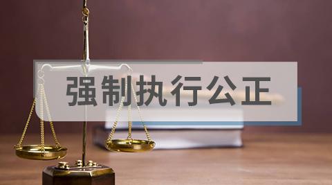 强制执行公证