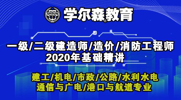 学尔森2020年一建二建考证课程精讲