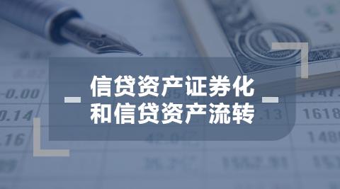 信贷资产证券化和信贷资产流转