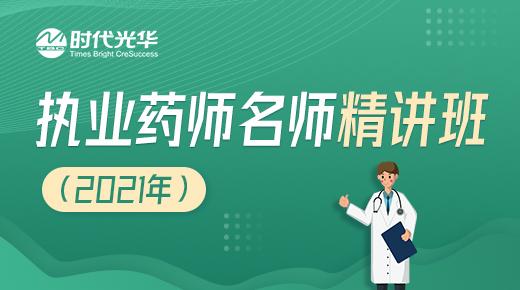 执业药师名师精讲班(2021年)