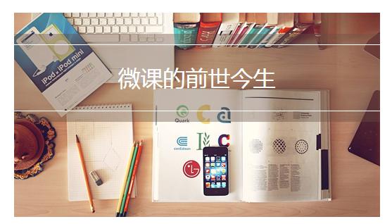微课赋能OMO在线课程包.