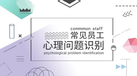 常见员工心理问题识别