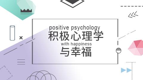 积极心理学与幸福