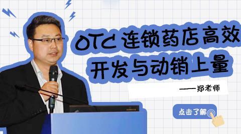 OTC 连锁药店高效开发与动销上量