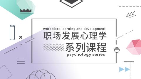 职场发展心理学系列课程