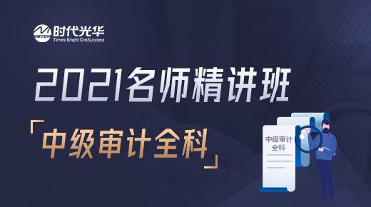 2021-中级审计-精讲班-全科