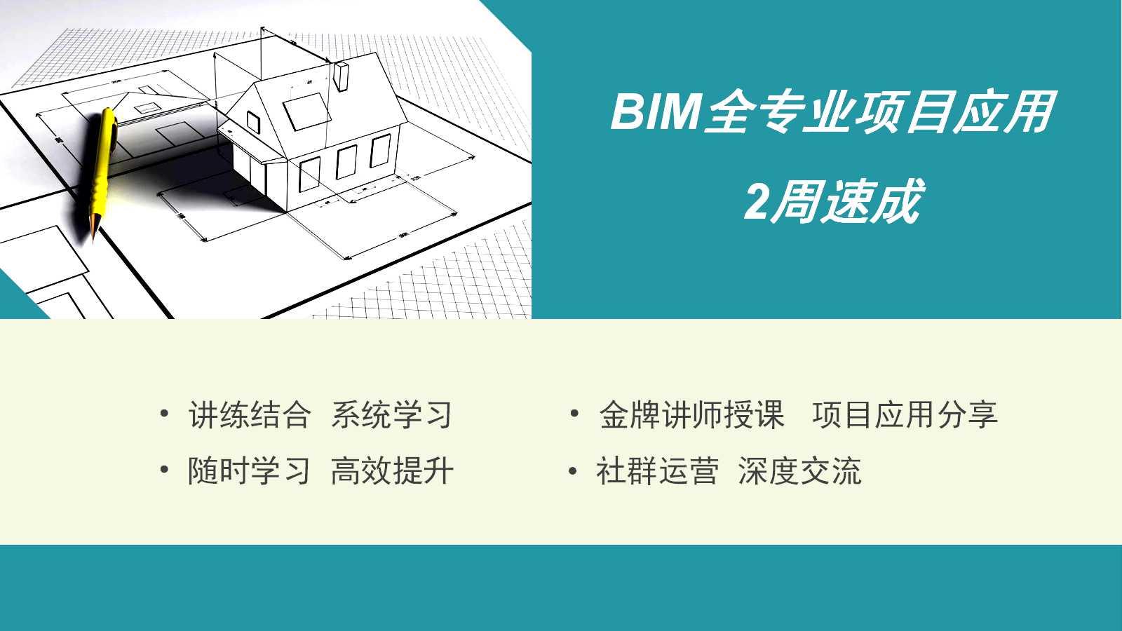 BIM全专业项目应用2周速成
