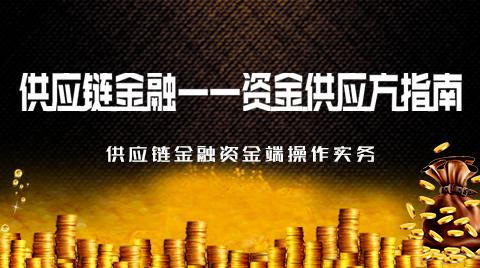 供应链金融—资金供应方指南
